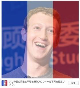 facebook_france_1