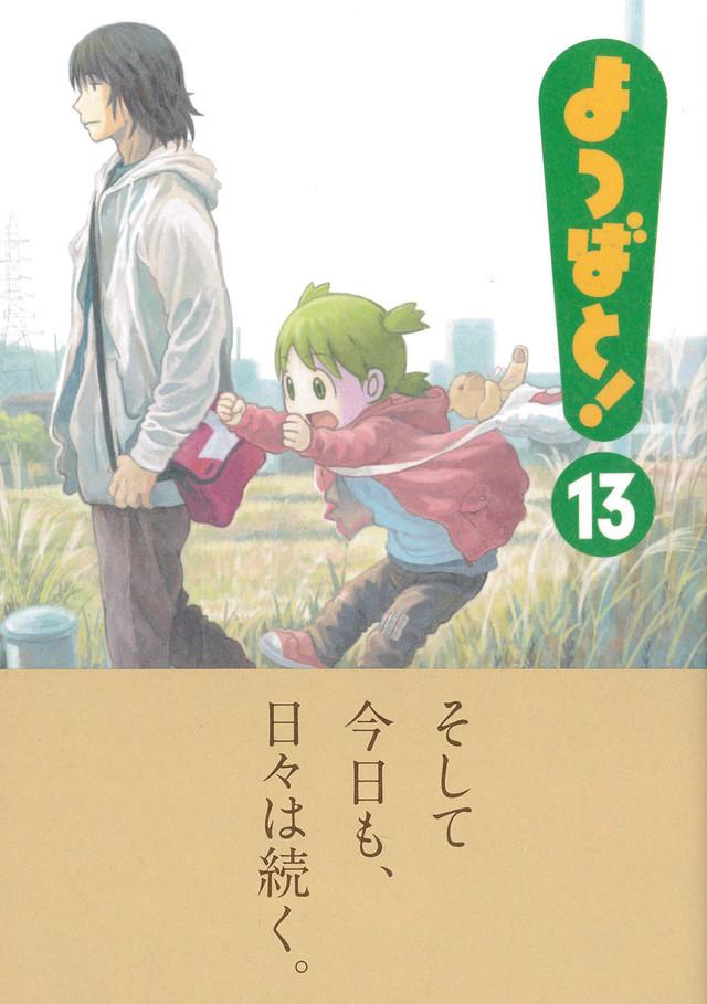 yotsubato_13