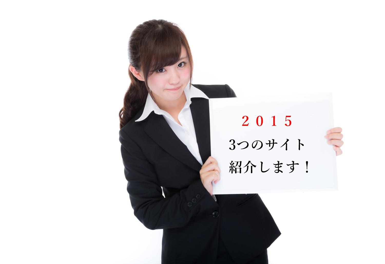 2015年版:お世話になったサイト3選