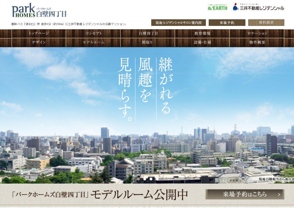 【キャッチコピー】名古屋のマンションポエムについて見直してみた
