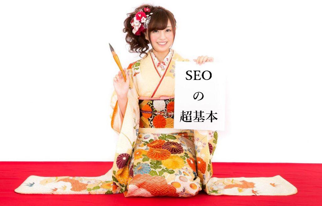 【SEO】Googleペンギンアップデートと改めて学びたいSEO対策について