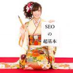 【SEO】SEO対策を改めて学びたい_Googleペンギンアップデート