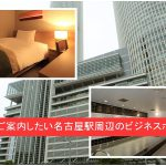 【名駅ビジホ】お客様をご案内したい名古屋駅周辺のビジネスホテル5選