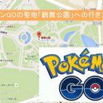 【鶴舞公園】ポケモンGOの聖地「鶴舞公園」への行き方案内