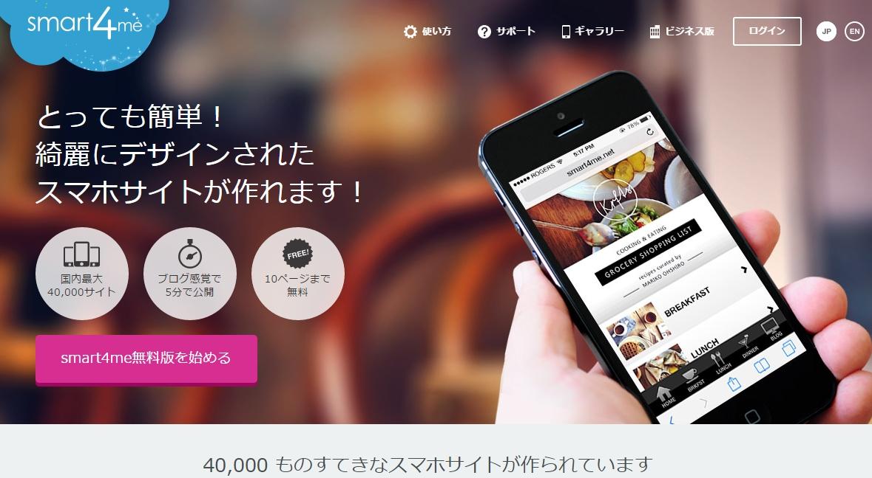フリーのWEB製作ツール_smart4me