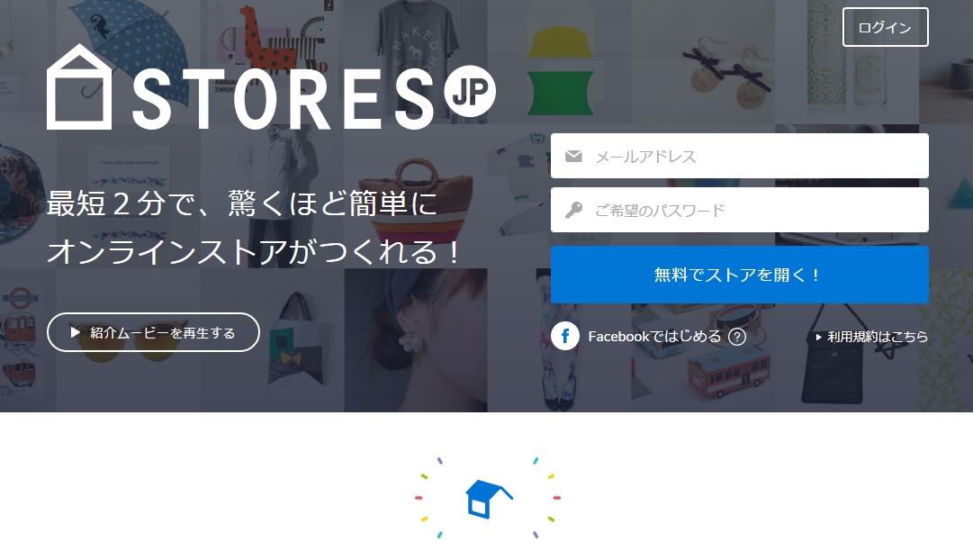 フリーのWEB製作ツール_stores.jp