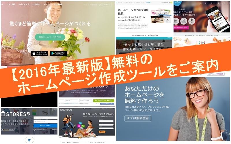 【2016年最新版】無料の ホームページ作成ツールをご案内