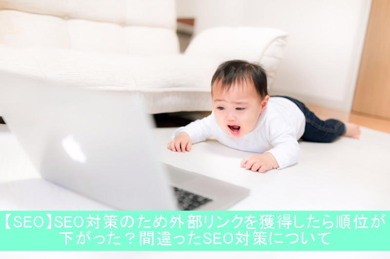 【SEO】SEO対策のため外部リンクを獲得したら順位が下がった?間違ったSEO対策について